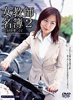 (h_169imgs063)[IMGS-063] 女教師名簿 2 ダウンロード