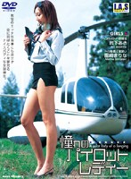 (h_169imgs076)[IMGS-076] 憧れのパイロットレディー ダウンロード