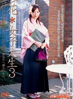 花*女子大生 3 あなたへ贈るコトバ ダウンロード