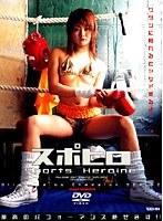 (h_169imgs092)[IMGS-092] スポヒロ Sports Heroine ダウンロード