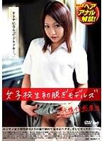 (h_169simg125)[SIMG-125] 女子校生初脱ぎモデルズ ダウンロード