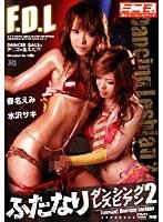 「ふたなりダンシングレズビアン 2」のパッケージ画像