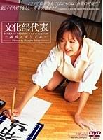 文化部代表 〜純情メモリアル〜 ダウンロード