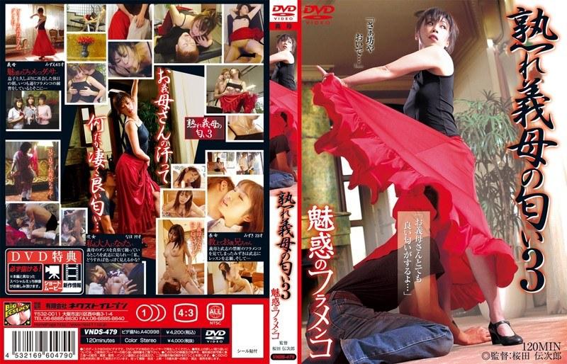 リビングにて、人妻、大塚みづえ出演のフェラ無料熟女動画像。熟れ義母の匂い 3