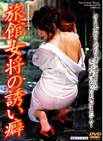 (h_170vnds537)[VNDS-537] 旅館女将の誘い癖 ダウンロード