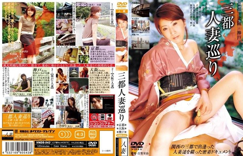 人妻、咲倉さゆり出演の不倫無料熟女動画像。三都人妻巡り
