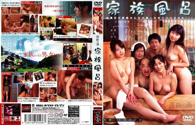お風呂にて、妹、愛野ののか出演の近親相姦無料熟女動画像。家族風呂