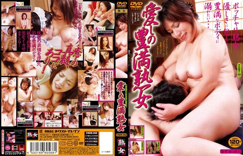 ポッチャリの熟女、友崎亜希出演のフェラ無料動画像。愛しの豊満熟女