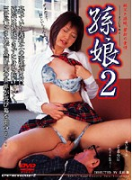 (h_170vnds576)[VNDS-576] 孫娘 2 ダウンロード