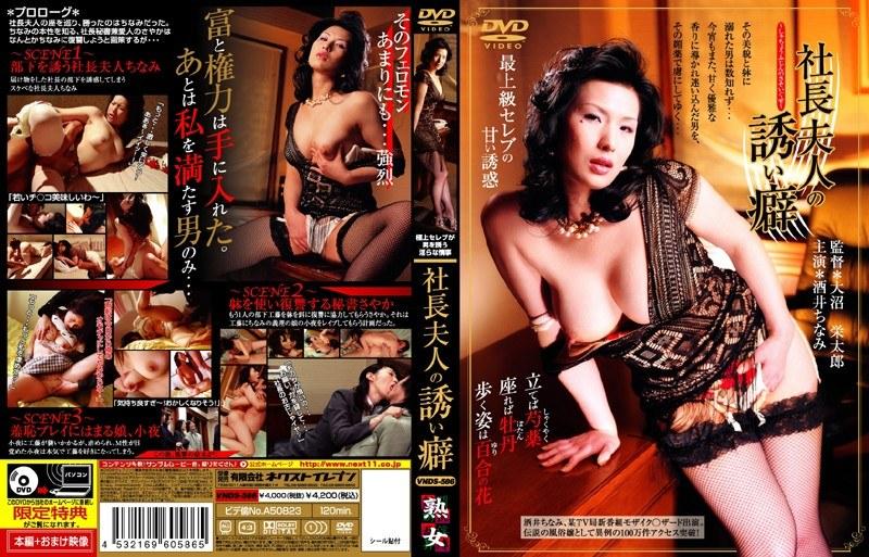 人妻、酒井ちなみ(紫葵)出演のシックスナイン無料熟女動画像。社長夫人の誘い癖