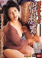 「おばあちゃんの性教育」のパッケージ画像