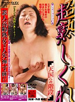 (h_170vnds646)[VNDS-646] 超熟しぐれ 天国への階段 ダウンロード