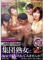 (h_170vnds671)[VNDS-671] 集団熟女に温泉で癒されてみませんか? ダウンロード