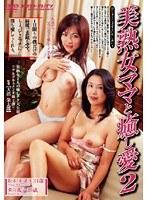 (h_170vnds688)[VNDS-688] 美熟女ママと癒し愛 2 ダウンロード