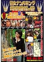 熟女ナンパキング 埼京沿線の巻