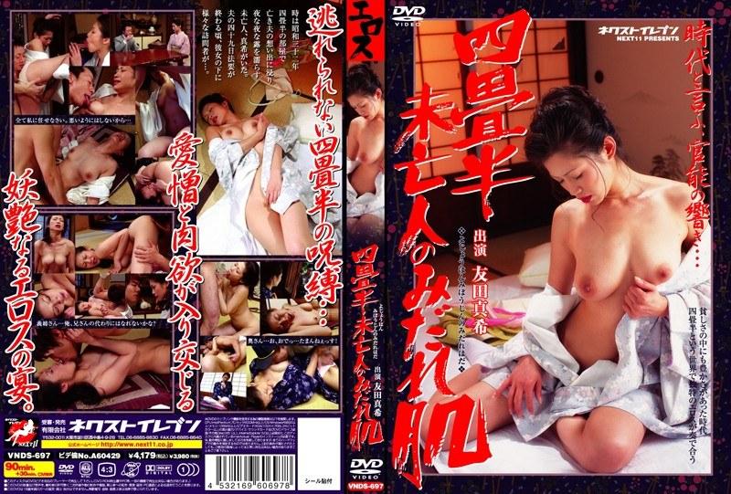 浴衣の彼女、友田真希出演の訪問無料熟女動画像。四畳半未亡人のみだれ肌