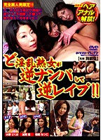 (h_170vnds752)[VNDS-752] ど淫乱熟女が逆ナンパして逆レイプ!! ダウンロード