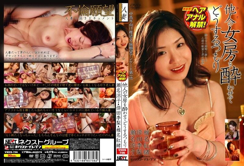 熟女、倖田李梨(倖田美梨、岩下美季)出演の不倫無料動画像。他人の女房を酔わせてどうするつもり