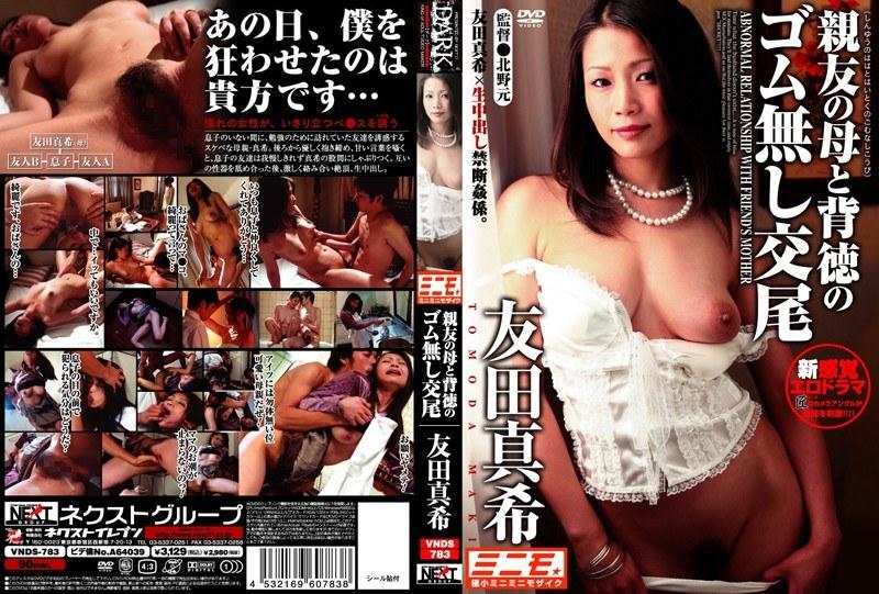 巨乳の友田真希出演の潮吹き無料動画像。親友の母と背徳のゴム無し交尾 友田真希