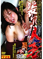 (h_170vnds784)[VNDS-784] 新聞勧誘員に襲われた人妻 ダウンロード