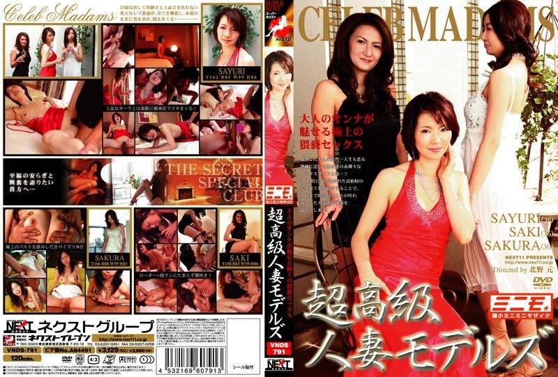 セレブの人妻、篠原さゆり出演の潮吹き無料jyukujyo douga動画像。超高級人妻モデルズ