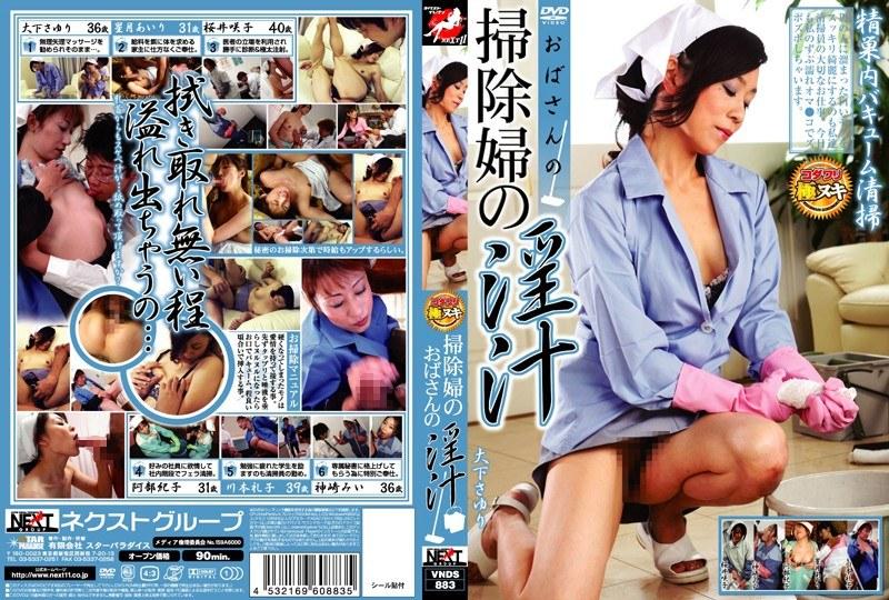 淫乱の人妻、大下さゆり出演のフェラ無料熟女動画像。掃除婦のおばさんの淫汁