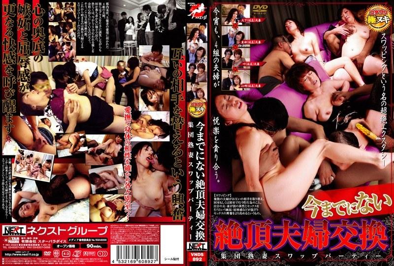 中年の夫婦、叶艶子出演のキス無料熟女動画像。今までにない絶頂夫婦交換 集団熟妻スワップパーティー