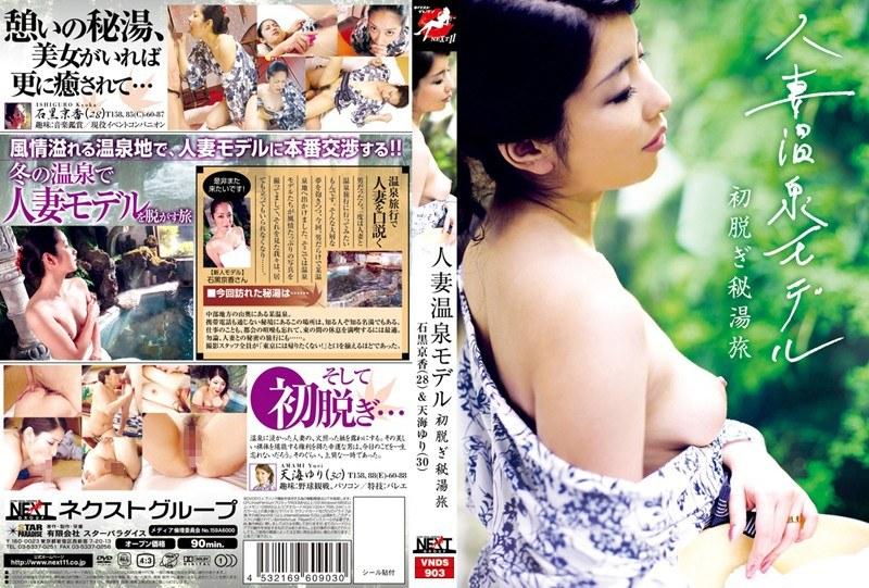 温泉にて、美乳のモデル、天海ゆり出演のフェラ無料熟女動画像。人妻温泉モデル 初脱ぎ秘湯旅