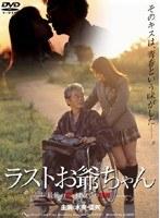 (h_170vnds1025)[VNDS-1025] ラストお爺ちゃん-最後の恋、初めての禁断- ダウンロード