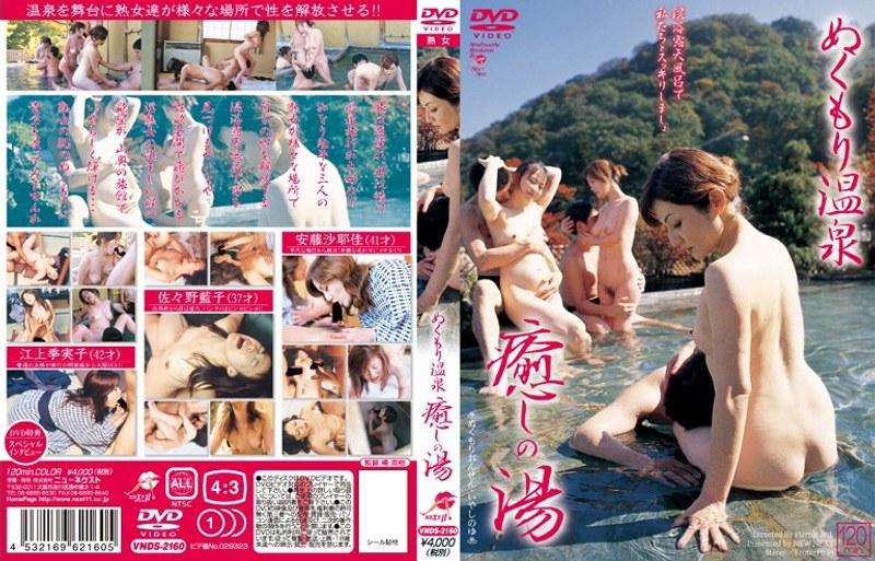 露天風呂にて、浴衣の人妻、安藤沙耶佳出演の乱交無料熟女動画像。ぬくもり温泉 癒しの湯