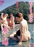 (h_170vnds2160)[VNDS-2160] ぬくもり温泉 癒しの湯 ダウンロード