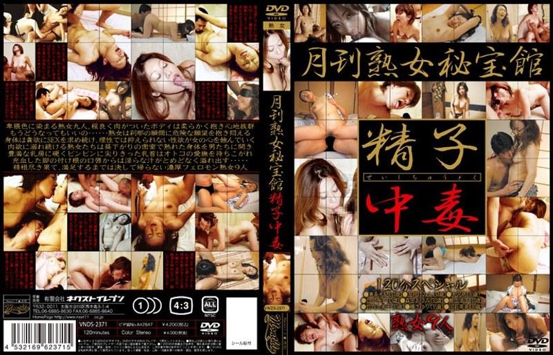 人妻、東条水紀出演の4P無料動画像。月刊熟女秘宝館 精子中毒