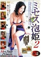 ミセス泡姫 2 ダウンロード