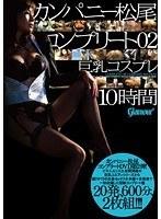 カンパニー松尾 コンプリート 02 巨乳コスプレ 10時間 ダウンロード