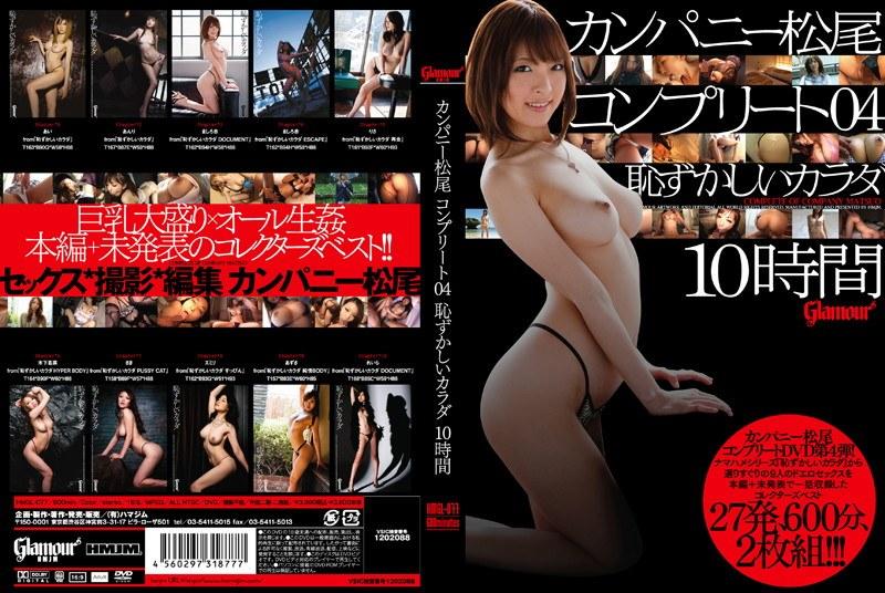 カンパニー松尾 コンプリート 04 恥ずかしいカラダ 10時間