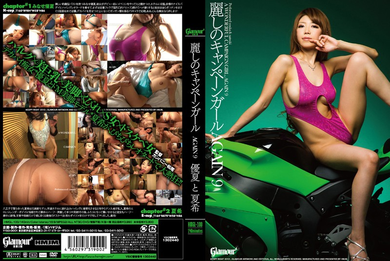スレンダーのギャル、みなせ優夏出演のフェラ無料動画像。麗しのキャンペーンガール AGAIN 9 優夏と夏希