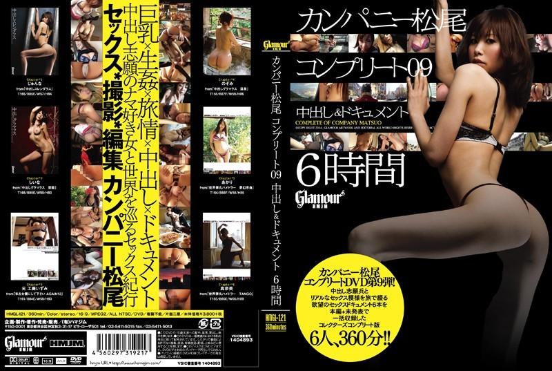 巨乳の朝桐光出演のハメ撮り無料動画像。カンパニー松尾 コンプリート 09 中出し&ドキュメント6時間