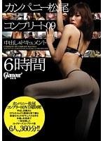 カンパニー松尾 コンプリート 09 中出し&ドキュメント6時間