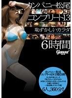 カンパニー松尾 コンプリート 13 恥ずかしいカラダ 6時間 ダウンロード