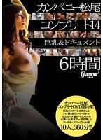 カンパニー松尾 コンプリート 14 巨乳&ドキュメント 6時間 ダウンロード