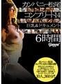 カンパニー松尾 コンプリート 14 巨乳&ドキュメント 6時間