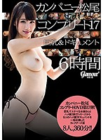 カンパニー松尾 コンプリート 17 巨乳&ドキュメント 6時間 ダウンロード