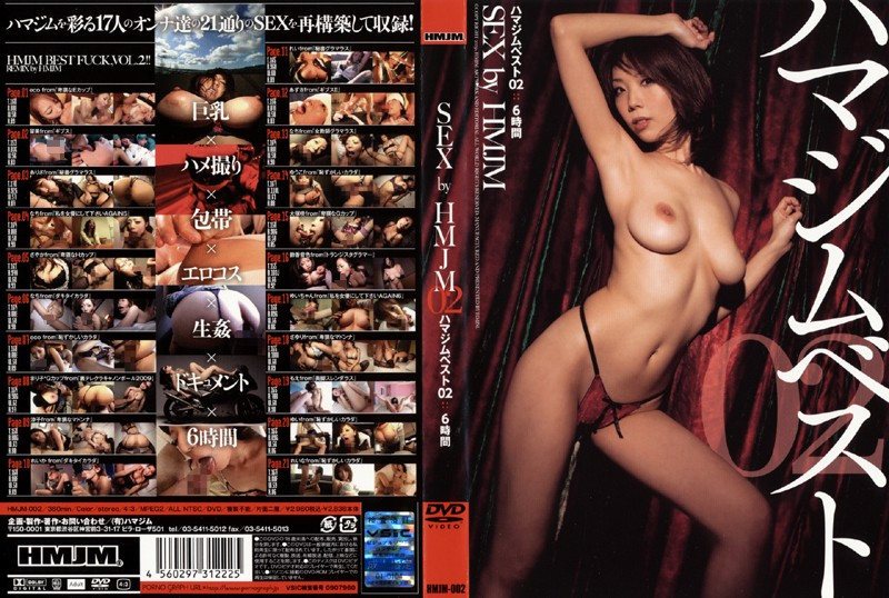 SEX by HMJM ハマジムベスト02 6時間