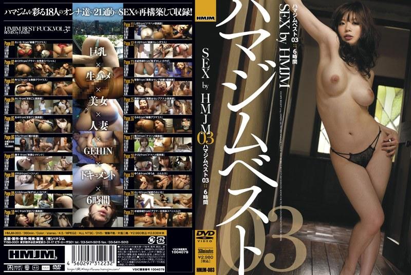 巨乳の人妻、水城奈緒出演のsex無料jyukujyo douga動画像。SEX by HMJM ハマジムベスト03 6時間