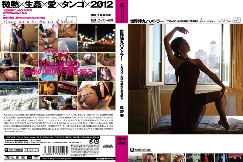 世界弾丸ハメドラー TANGO・地球の裏側で愛を踊る 真奈美