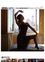 (h_172hmnf00024)[HMNF-024] 世界弾丸ハメドラー TANGO・地球の裏側で愛を踊る 真奈美 ダウンロード