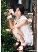 「ロストバージン 処女デビュー20歳 和幸りりか」のパッケージ画像