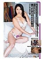 面接ドキュメント 通りすがりのAV女優 12 ワケあり奥さん編 松本麗子