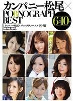 カンパニー松尾×PORNOGRAPH BEST6時間 ダウンロード