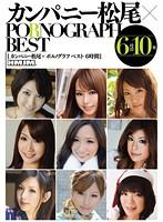 (h_172hmpg00001)[HMPG-001] カンパニー松尾×PORNOGRAPH BEST6時間 ダウンロード